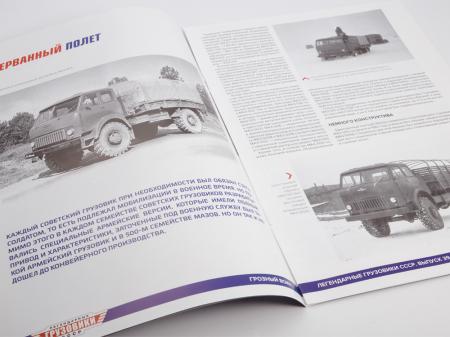 Macheta auto camion MAZ-505, scara 1:4310