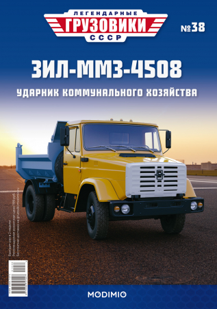 Macheta auto basculanta ZIL-MMZ-4508, scara 1:43 [3]