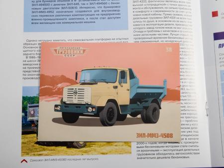 Macheta auto basculanta ZIL-MMZ-4508, scara 1:43 [13]