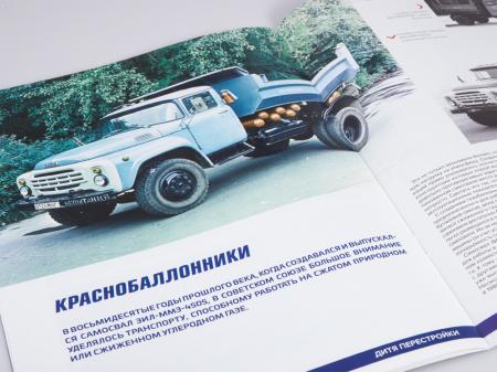 Macheta auto basculanta ZIL-MMZ-4505, scara 1:43 [15]
