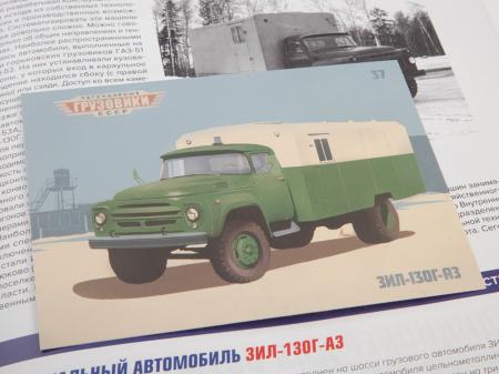 Macheta camion ZIL 130G duba de militie, scara 1:4316