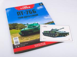 Macheta tanc rusesc PT-76, scara 1:43 [5]