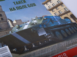 Macheta transportor blindat rusesc BTR-50, scara 1:434