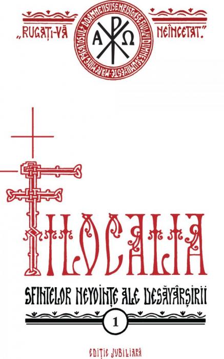 Filocalia – Vol. 1 (sau culegere din scrierile Sfinților Părinți care arată cum se poate omul curăți, lumina și desăvârși) EDIȚIE JUBILIARĂ [0]